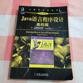 Java语言程序设计:基础篇 (原书第8版)【内页有一些笔记】