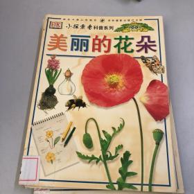 小探索者科普系列--(五册合售)
