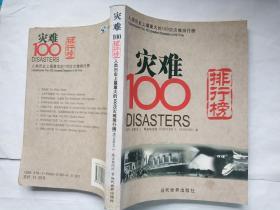 人类历史上最重大的100次灾难排行榜