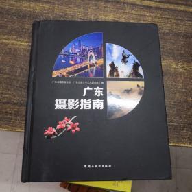 广东摄影指南
