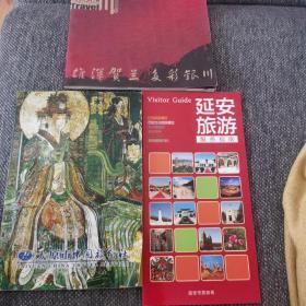 银川,延安,太原旅游指南三本