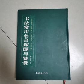 书法常用名言探源与鉴赏
