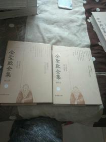 金圣叹全集 修订版 第叁、肆册(第五才子书施耐庵水浒传)白话小说卷(上下卷)