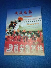 安徽画报2020 3