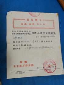文革时期山东省革命委员会国防工业办公室介绍信