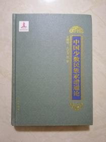 中国少数民族家谱通论