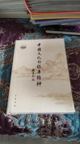 【签名本】楼宇烈签名《中国文化的根本精神》