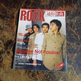 通俗歌曲 摇滚版 2002年1月 总第211期