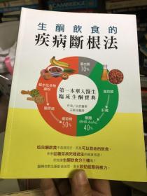 生酮饮食:低碳水、高脂肪饮食完全指南