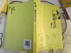 上海广播剧史话