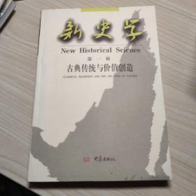 新史学.第一辑:古典传统与价值创造