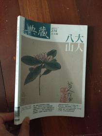 典藏 古美術 2015-7 八大山人 葉義與竹刻藝術