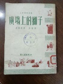 广场上的狮子 竖版繁体 1951年初版初印
