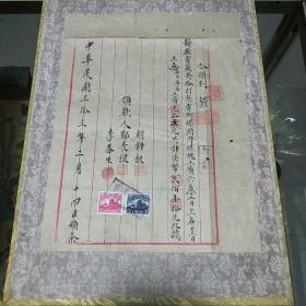 1944年赣县电厂打发电所工资收条一份,毛笔手书、钤印多枚、税票两枚 历史文献实物、值得留存!