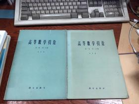 高等数学引论(第一卷 第一分册、第二分册)2本合售