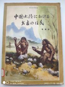 中国大陆における太古の住民(中国大陆上的远古居民)日文版