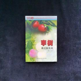 李树栽培新技术