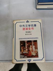 中外文学名著速读全书.外国卷.Ⅰ【满30包邮】