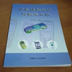 手机结构设计与制造工艺