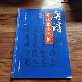 唐诗柳体集字字帖