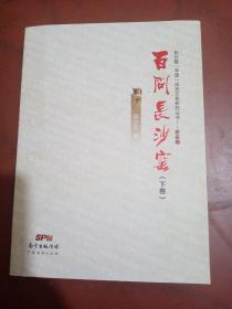 百问长沙窑(下册