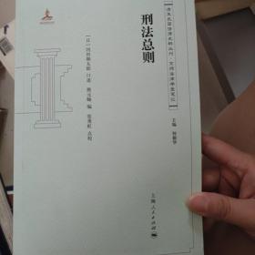 清末民国法律史料丛刊:刑法总则