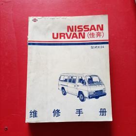 NISSAN URVAN(佳奔)型式E24 维修手册