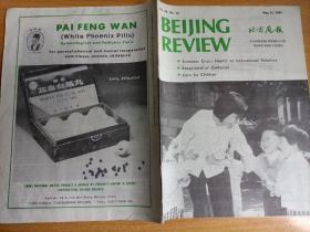 北京周报 1983年第30号