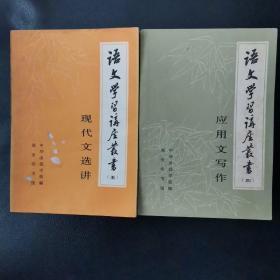 语文学习讲座丛书 四、五