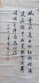 赵朴初,九二年自作诗,自然旧。包老的
