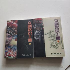 京剧常识手册(上下)(全二册) 一版一印