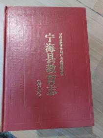 宁海县教育志:增订本