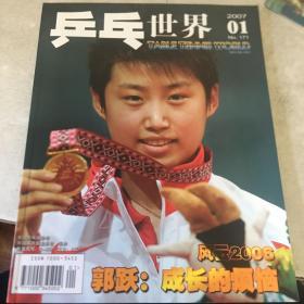 乒乓世界2007.1 带海报和副刊