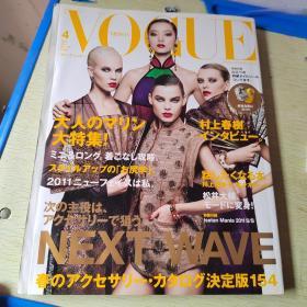 VOGUE 2011年140期   日文版