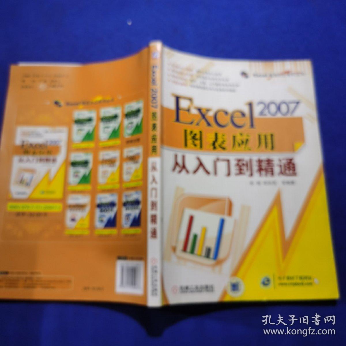 Excel 2007图表应用从入门到精通