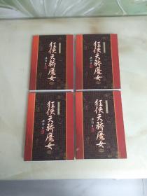 梁羽生小说全集:狂侠天骄魔女(全四册)