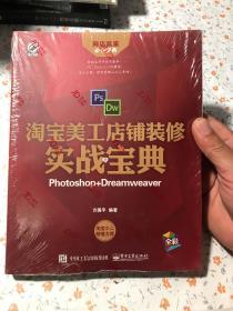 淘宝美工店铺装修实战宝典:Photoshop+Dreamweaver【正版书籍 有光盘】