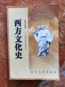 西方文化史:从文明初始至启蒙运动