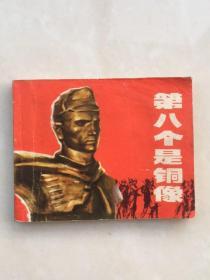第八个是铜像(根据阿尔巴尼亚同名影片选编)