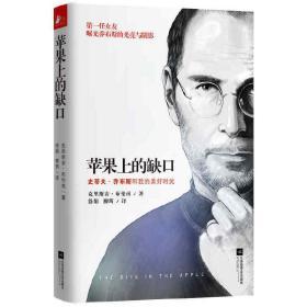 苹果上的缺口❤ [美]克里斯安布伦南 著 江苏文艺出版社9787539980935✔正版全新图书籍Book❤