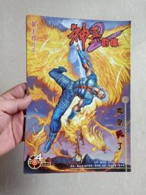 16开原版漫画《 神兵前传2》第4期