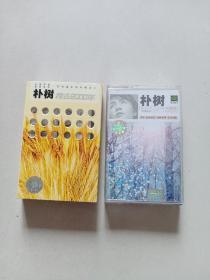 磁带:朴树我去2000年、我去2000年珍藏版(2盘合售)