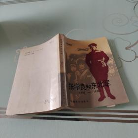 张学良和东北军.1901-1936