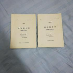 乙烯装置调速器手册(丙烯压缩机   裂解气压缩机   2本)