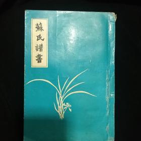 《苏氏谱书》苏氏家族委员会哈尔滨编发 苏维鹏 编著 1994年 稀缺书 私藏 书品如图