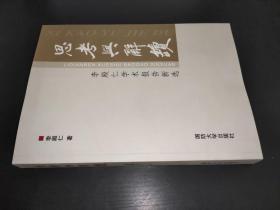 思考与解读:李殿仁学术报告新选 签赠本
