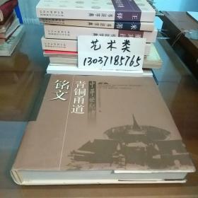 中华世纪坛铭文青铜甬道(24开硬精装。包正版现货无写划)