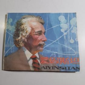 爱因斯坦 /绘画版连环画书