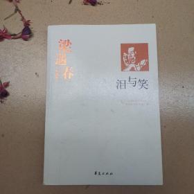 泪与笑:中国现代文学百家