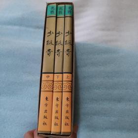 佛教画藏 名胜:少林寺(上中下)
